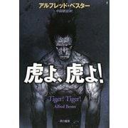 虎よ、虎よ!(ハヤカワ文庫SF) [文庫]