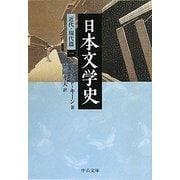 日本文学史―近代・現代篇〈1〉(中公文庫) [文庫]