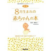 8月生まれの赤ちゃんの本―誕生前から満1歳までの成長とケア 新版 (誕生月別赤ちゃんの本シリーズ〈8〉) [全集叢書]