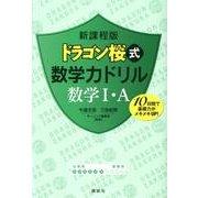 新課程版 ドラゴン桜式 数学力ドリル 数学1・A(KS一般書) [単行本]