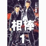 相棒 1-たった二人の特命係(ビッグコミックス) [コミック]
