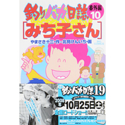 釣りバカ日誌 番外編 10(ビッグコミックス) [コミック]