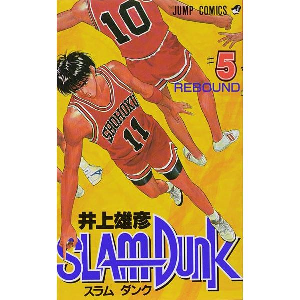 SLAM DUNK 5(ジャンプコミックス) [コミック]