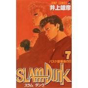SLAM DUNK 7(ジャンプコミックス) [コミック]