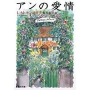 アンの愛情(集英社文庫) [文庫]