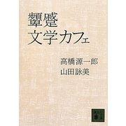 顰蹙文学カフェ(講談社文庫) [文庫]
