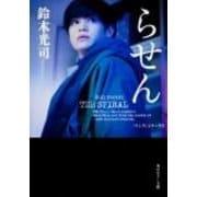 らせん(角川ホラー文庫) [文庫]