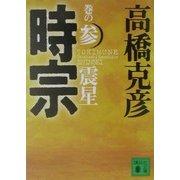 時宗〈巻の3〉震星(講談社文庫) [文庫]