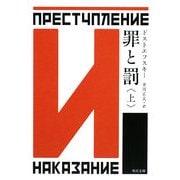 罪と罰〈上〉 改版 (角川文庫) [文庫]