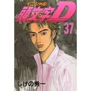 頭文字D 37(ヤングマガジンコミックス) [コミック]