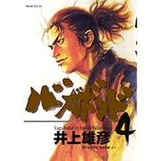 バガボンド(4)(モーニング KC) [コミック]