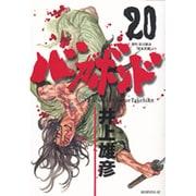 バガボンド(20)(モーニング KC) [コミック]