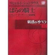 魅惑のオペラ〈10〉ばらの騎士(小学館DVD BOOK)