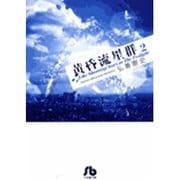 黄昏流星群〔小学館文庫〕<2>(コミック文庫(青年)) [文庫]