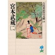 宮本武蔵〈2〉(吉川英治歴史時代文庫〈15〉) [文庫]