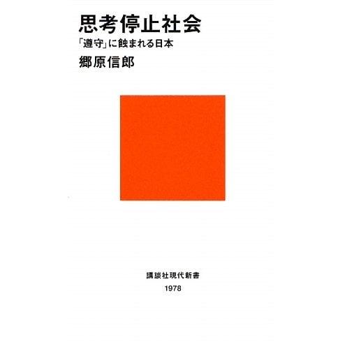 思考停止社会―「遵守」に蝕まれる日本(講談社現代新書) [新書]
