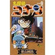 名探偵コナン<9>(少年サンデーコミックス) [コミック]