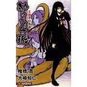 ぬらりひょんの孫―京都夢幻夜話(JUMP j BOOKS) [単行本]