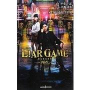 小説LIAR GAME REBORN-再生-(JUMP j BOOKS) [単行本]