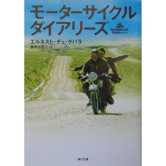 モーターサイクル・ダイアリーズ(角川文庫) [文庫]