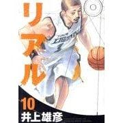 リアル 10(ヤングジャンプコミックス) [コミック]