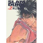 SLAM DUNK #2 完全版(ジャンプコミックスデラックス) [コミック]