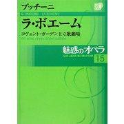 魅惑のオペラ〈第15巻〉ラ・ボエーム(小学館DVD BOOK)
