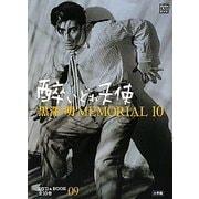 黒澤明MEMORIAL10〈第9巻〉酔いどれ天使(小学館DVD&BOOK)