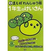 豆しばれんしゅう帳 1年生のけいさん [全集叢書]