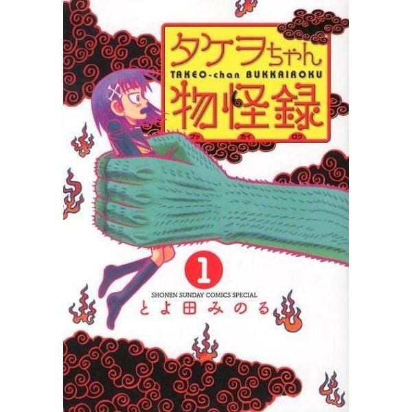 タケヲちゃん物怪録<1>(ゲッサン少年サンデーコミックス) [コミック]