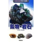 鉱物・岩石 増補改訂版 (新ポケット版学研の図鑑〈7〉) [図鑑]