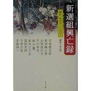 新選組興亡録(角川文庫) [文庫]