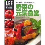 賢く作ると、なるほどおいしい!野菜の元気食堂―野菜料理のバリエーション238点 全カロリーつき(LEE CREATIVE KITCHEN) [単行本]