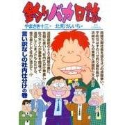 釣りバカ日誌<79>(ビッグ コミックス) [コミック]
