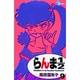 らんま1/2〔新装版〕<9>(少年サンデーコミックス) [コミック]