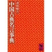 中国古典名言事典(講談社学術文庫) [文庫]