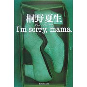 I'm sorry,mama.(集英社文庫) [文庫]