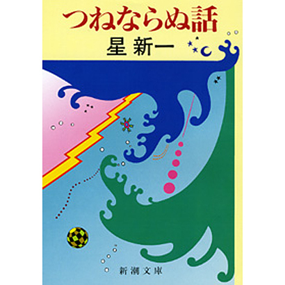 つねならぬ話(新潮文庫) [文庫]