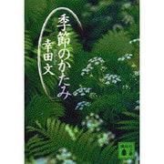 季節のかたみ(講談社文庫) [文庫]