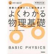 よくわかる物理基礎 新課程対応版(MY BEST) [全集叢書]