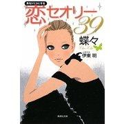 男をトリコにする恋セオリー39(集英社文庫) [文庫]