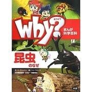 Why?昆虫のなぜ(まんが科学百科) [全集叢書]