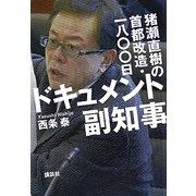 ドキュメント副知事―猪瀬直樹の首都改造・一八〇〇日 [単行本]
