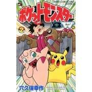 ポケットモンスター B・W編 2(てんとう虫コロコロコミックス) [コミック]
