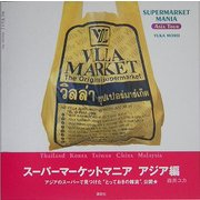 スーパーマーケットマニア―アジア編 [単行本]