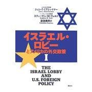 イスラエル・ロビーとアメリカの外交政策〈1〉 [単行本]