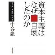 資本主義はなぜ自壊したのか―「日本」再生への提言(集英社文庫) [文庫]