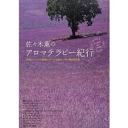 佐々木薫のアロマテラピー紀行―世界のハーブと精油のルーツを訪ね、その魂を知る旅 [単行本]