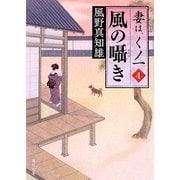 風の囁き―妻は、くノ一〈4〉(角川文庫) [文庫]