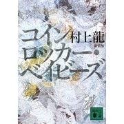 コインロッカー・ベイビーズ 新装版 (講談社文庫) [文庫]